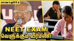 NEET EXAM வெளுக்கும் வீரமணி : K. Veeramani Opposes CBSE Syllabus for NEET Exam | Latest Speech