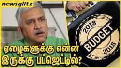 ஏழைகளுக்கு என்ன இருக்கு பட்ஜெட்டில்? : BJP Narayanan Interview   2018 Budjet