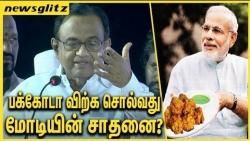 பக்கோடா விற்க சொல்வதுதான் மோடியின் சாதனையா? P Chidambaram | Pakoda Politics
