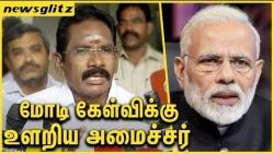மோடி பற்றிய கேள்விக்கு உளறிய அமைச்சர் : Sellur Raju bluffed at the Pressmeet | Modi , OPS