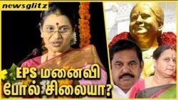 இபிஎஸ் மனைவிபோல் சிலையா ? : Parveen Sultana & durga stalin mocks EPS   Jayalalitha Statue