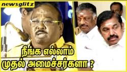 நீங்க எல்லாம் முதல் அமைச்சர்களா ? T. P. Gajendran Slams TN Government | OPS & EPS Atrocity