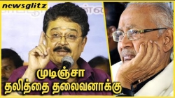 SV Sekar Speaks against K Veeramani | Angry Speech | Dravida Kazhagam