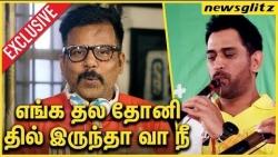 எங்க தல தோனி தில் இருந்தா வா நீ : Badava Gopi Interesting Talk about Dhoni   IPL CSK 2018