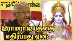 இராமராஜ்யத்தை எதிர்ப்பது ஏன் ? Veeramani Speech about Ramayanam | TN Politics