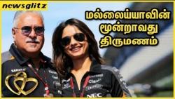 மல்லைய்யாவின் மூன்றாவது திருமணம் : Vijay Mallya to get Married for the 3rd Time | Latest News