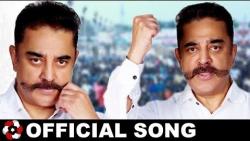 OFFICIAL : Kamal Singing Makkal Needhi Maiam Party Song   TN Politics