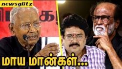 மாய மான்கள் : K Veeramani Slams SV Sekar & Rajinikanth Politics | Latest News