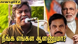 நீங்கல்லா எங்களை ஆளணுமா : Gopi Nainar Angry Speech against Police who shot People   Sterlite Protest