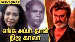 காலா படத்தை பார்த்தும் தொடரும் வழக்கு : Vijaya Nadar to continue the Case on Kaala Movie