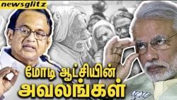 மோடி ஆட்சியின் அவலங்கள் | Ex. Minister P. Chidambaram Speech about Modi Goverment