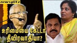 உரிமையைக் கேட்டா தீவிரவாதியா ? : K Veeramani Slams Edappadi over TN Politics | Latest Speech