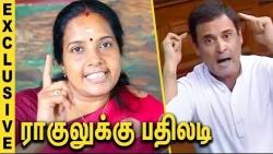 ராகுலுக்கு பதிலடி : Vanathi Srinivasan Fling Back against Rahul Gandhi   Interview