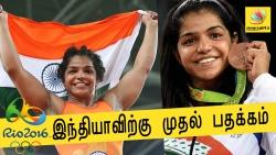 Sakshi Malik wins Bronze for India at Rio Olympics 2016