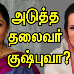 I'm ready to accept Congress President post  Kushboo after meeting Sonia and Rahul Gandhi
