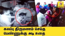 Inter caste Marriage  Tirupur Young women brutally attacked