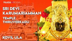 Sri Devi Karumariamman Temple, Thiruverkadu