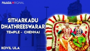 Sitharkadu Dhathreeswarar Temple, Chennai