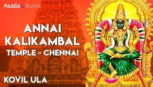 Annai Kalikambal Temple, Chennai