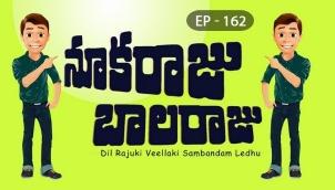 NookaRaju Balaraju - Ep 162