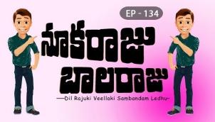 NookaRaju Balaraju - Ep 134