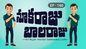 NookaRaju Balaraju - Ep 160