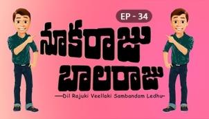 NookaRaju Balaraju - Ep 34