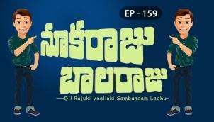 NookaRaju Balaraju - Ep 159