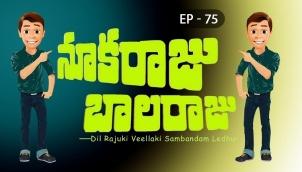 NookaRaju Balaraju - Ep 75