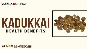 Kadukkai Health Benefits