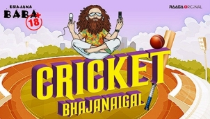 Cricket Bhajanaigal