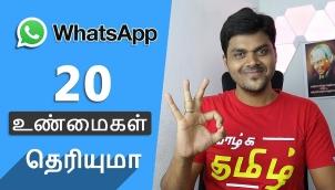 20 Crazy WhatsApp Facts - அற்புதமான உண்மை   Tamil Tech