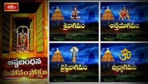 అష్టబంధన మహాసంప్రోక్షణ అంటే ఏమిటి? | Astabandhana Maha Samprokshanam in Tirumala
