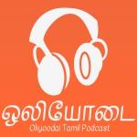 ஒலியோடை – Oliyoodai Tamil Podcast