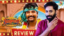 Seema Raja Movie Review