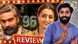 96 Movie Review | Vijay Sethupathi, Trisha | Premkumar