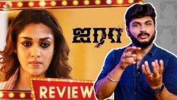Airaa Movie Review | Nayanthara, Kalaiyarasan, Yogi Babu | Sarjun KM Movie