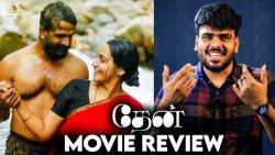 Thaen Movie Review   Tharun Kumar, Abarnadhi, Ganesh Vinayakan   Only on Sony Liv