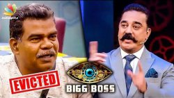 Ponnambalam Evicted from Bigg Boss Tamil? | kamal Hassan | Day 56 Full Episode Review | Promo