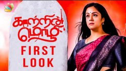 OFFICIAL : Jyothika's Kaatrin Mozhi First Look | Radha Mohan New Movie