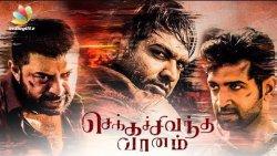OFFICIAL : CCV Third Look of Vijay Sethupathi | Mani Ratnam | Chekka Chivantha Vaanam Movie