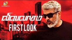 Viswasam First Look Release Details | Thala Ajith, Nayanthara | Hot Tamil Cinema News