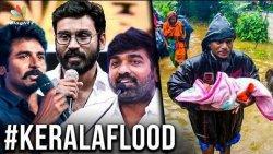 Dhanush & Siva Karthikeyan donated 25 Lakhs | Vijay Sethupathi | Flood Victims of Kerala