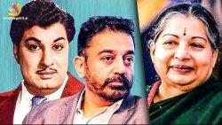 Kamal to Play MGR in Jayalalitha Biopic?   Hot Tamil Cinema News