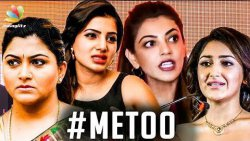 Samantha, Kajal Agarwal Open Up about Me Too | Sexual Harassment | Sayesha saigal, Kushboo