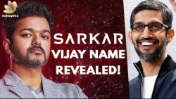 Vijay's Name in 'Sarkar' Revealed | Hot Tamil Cinema News | Sundar Pichai