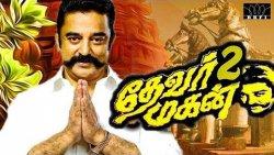 Kamal Haasan visits Thevar Magan House   Tamil Movie Shooting Spot