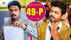 Sarkar 49-P: Vijay ஸ்டைலில் வாக்களித்த இளைஞர் | Thalapathy , AR Murugadass | Hot News