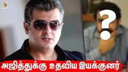 Ajith Says : Without Him, I'd Not Be A Star | Thala Birthday | Hot News