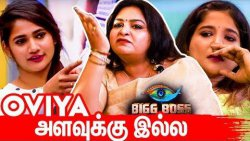 எப்பயுமே பூசிக்குட்டே இருக்காங்க! : Sonia Venkat About Girls in Bigg Boss 3 Tamil   Oviya, Sakshi
